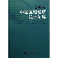 中国区域经济统计年鉴(2005)(精)