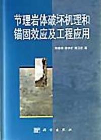 节理岩体破坏机理和锚固效应及工程应用