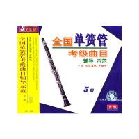 全国单簧管考级曲目辅导示范5级(VCD)
