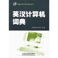 英汉计算机词典
