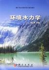 环境水力学(浙江省高等教育重点建设教材)