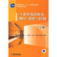 工业系统的驱动 测量 建模与控制(上册)
