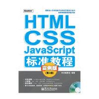 HTML CSS JavaScript 标准教程 实例版-第3版