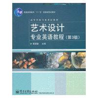 艺术设计专业英语教程-(第3版)