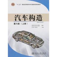 汽车构造(第6版)(上册)