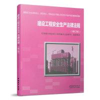建筑工程安全生产法律法规-(修订版0