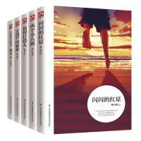 中小学生必读红色经典童话故事(5册套装)