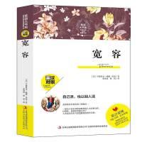 宽容(英汉对照)/英语大书虫世界经典名译典藏书系
