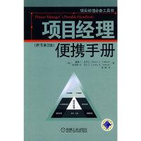 项目经理便携手册(原书第二版)