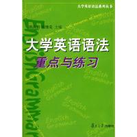 大学英语语法重点与练习——大学英语语法系列丛书