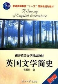 英国文学简史(内容一致,印次、封面或原价不同,统一售价,随机发货)