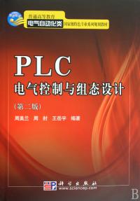 PLC电气控制与组态设计(第二版)
