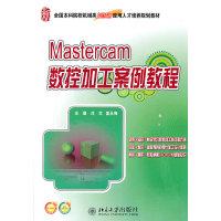 Mastercam数控加工案例教程