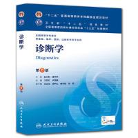 诊断学(第8版)(供基础.临床.预防.口腔医学类专业用)