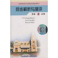 人教版义务教育课程标准实验教科书 同步解析与测评 英语4必修