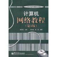 计算机网络教程(第5版)