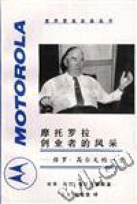 世界著名企业丛书:摩托罗拉创业者的风采 - - 保罗.高尔文的一生