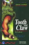 牙齿和爪子 (书虫.牛津英汉对照读物)