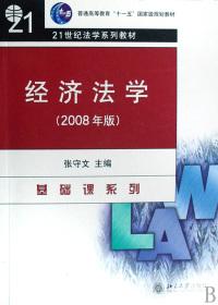 经济法学(2008年版)