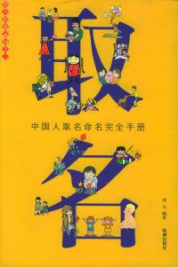 取名:中国人取名命名完全手册——俗人俗事系列