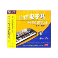 全国电子琴考级曲目辅导教学3-4级(VCD)