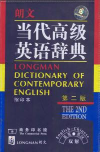 朗文.当代高级英语辞典(英英.英汉双解)