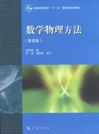 数学物理方法(第四版)(内容一致,印次、封面或原价不同,统一售价,随机发货)