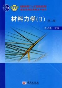 材料力学(II)(第二版)