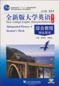 全新版大学英语综合教程4(第二版)(学生用书)