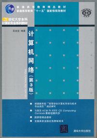 计算机网络(第3版) (内容一致,印次、封面、原价不同,统一售价,随机发货)