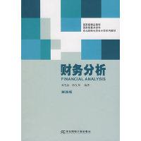 財務分析(第四版)