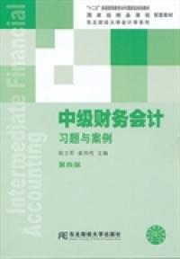 中级财务会计习题与案例(第四版)