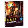 3ds Max 2014入门与实战经典