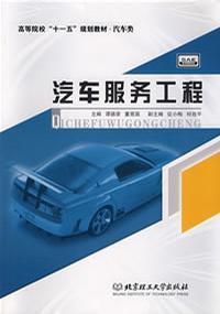 汽车服务工程(内容一致,印次、封面或原价不同,统一售价,随机发货)