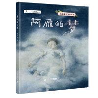 中国传统文化绘本:绘本里的中国故事·阿雁的梦