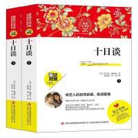 英语大书虫世界经典名译典藏书系 十日谈(上下)