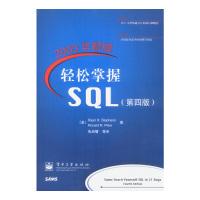 轻松掌握SQL:第4版