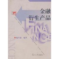 金融衍生产品(复旦博学 金融学系列)