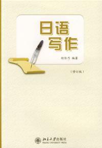 日语写作(修订版)