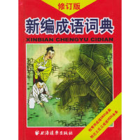 新编成语词典:修订版