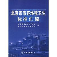 北京市市容环境卫生标准汇编