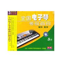最新版全国电子琴考级曲目辅导教学五级(VCD)