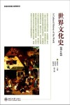 世界文化史(增订版)
