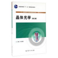 晶体光学(第三版)