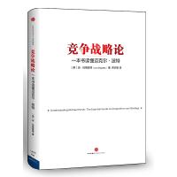 竞争战略论 一本书读懂迈克尔?波特(原书名:Understanding Michael Porter:The Essential Guide to Competition and Strategy)