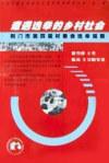 遭遇选举的乡村社会:荆门市第四届村委会选举观察