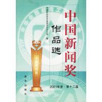 中国新闻奖作品选