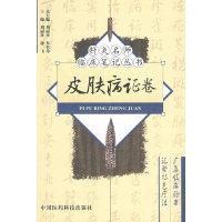 皮肤病证卷(针灸名师临床笔记丛书)