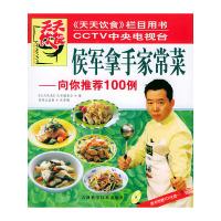 侯军拿手家常菜:向你推荐100例(附盘)——天天饮食》栏目丛书