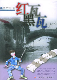 红瓦黑瓦——曹文轩纯美小说系列